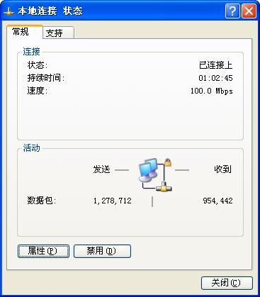 更改DNS服务器地址的修改方法